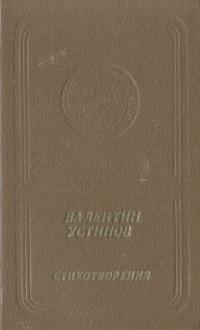 другими словами в книге Валентин Устинов