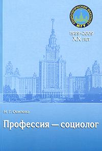 Н. Г. Осипова Профессия - социолог
