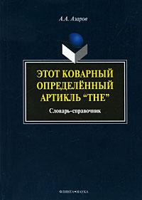 Этот коварный определенный артикль «The». Словарь-справочник