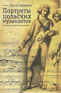 таким образом в книге Ольга Собакина