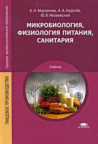 Микробиология, физиология питания, санитария