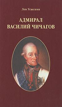 Адмирал Василий Чичагов