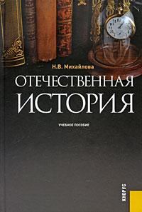 Отечественная история
