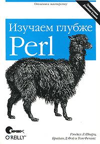 Рэндал Л. Шварц, Брайан Д. Фой и Том Феникс. Perl. Изучаем глубже