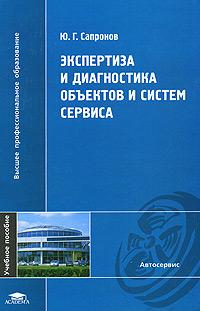 Ю. Г. Сапронов Экспертиза и диагностика объектов и систем сервиса частные объявления куплю малярное оборудование для автосервиса