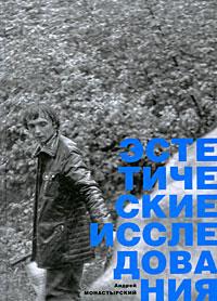 Андрей Монастырский Эстетические исследования