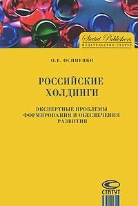 Российские холдинги. Экспертные проблемы формирования и обеспечения развития
