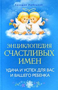 Энциклопедия счастливых имен. Удача и успех для вас и вашего ребенка