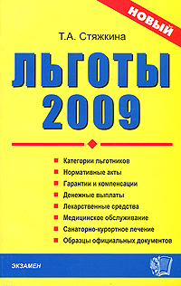Льготы 2009