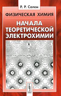 Физическая химия. Начала теоретической электрохимии