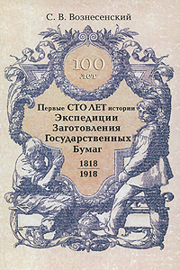 Первые сто лет истории Экспедиции Заготовления Государственных Бумаг (1818-1918 гг.)
