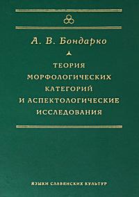 образно выражаясь в книге А. В. Бондарко