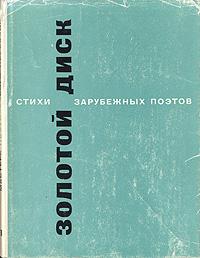 Золотой диск. Стихи зарубежных поэтов в переводе Ивана Бунина развивается уверенно утверждая