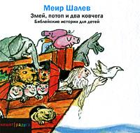 Змей, потоп и два ковчега. Библейские истории для детей