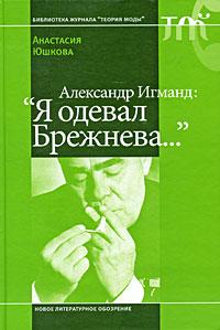 Александр Игманд: