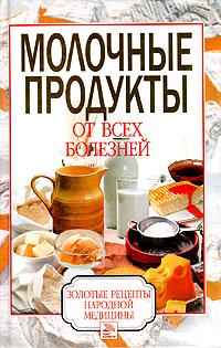 Скачать Молочные продукты от всех болезней быстро