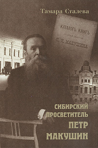 Сибирский просветитель Петр Макушкин