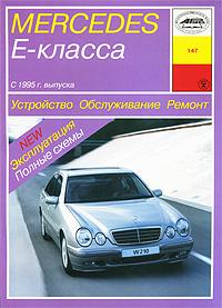 И. А. Карпов Mercedes Е-класса с 1995 г. выпуска. Устройство. Обслуживание. Ремонт. Эксплуатация mercedes а 160 с пробегом