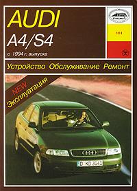 Б. У. Звонаревский Устройство, обслуживание, ремонт и эксплуатация автомобилей Audi A4/S4