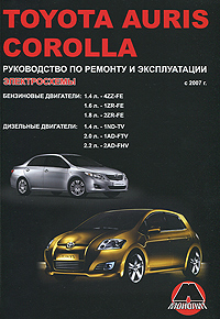 М. Е. Мирошниченко Toyota Auris / Corolla с 2007 г., Бензиновые двигатели: 1,4; 1,6; 1,8, Дизельные двигатели: 1,4; 2,0; 2,2 л. Руководство по ремонту и эксплуатации. Электросхемы книга toyota corolla auris 2006г выпуска рестайлинг 2010г бензиновые двигатели эксплуатация ремонт и техническое обслуживание цв фото