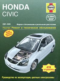 Р. М. Джекс Honda Civic 2001-2005. Ремонт и техническое обслуживание автомобиль honda civic руководство по эксплуатации техническому обслуживанию и ремонту
