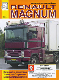 М. П. Сизов, Д. И. Евсеев Грузовые автомобили Renault Magnum. Руководство по эксплуатации и техническому обслуживанию, каталог деталей двигателей