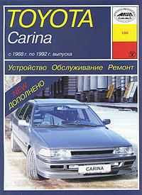 И. А. Карпов Toyota Carina с 1988 г. по 1992 г. выпуска. Устройство, обслуживание, ремонт