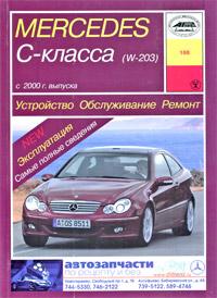 И. А. Карпов Mercedes С-класса (W-203) с 2000 г. выпуска. Устройство. Обслуживание. Ремонт. Эксплуатация