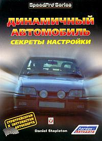 Daniel Stapleton Динамичный автомобиль. Секреты настройки радиатор охлаждения двигателя 2114