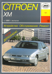 И. А. Карпов Citroen XM. Устройство. Обслуживание. Ремонт