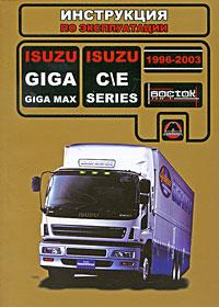 В. В. Витченко, Е. В. Шерлаимов, М. Е. Мирошниченко Isuzu Giga / Giga Мах / С\Е-Series 1996-2003 г. в. Руководство по эксплуатации. Техническое обслуживание free ship turbo rhf5 8973737771 897373 7771 turbo turbine turbocharger for isuzu d max d max h warner 4ja1t 4ja1 t 4ja1 t engine