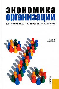 Экономика организации