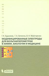 Г. К. Будников, Г. А. Евтюгин, В. Н. Майстренко. Модифицированные электроды для вольтамперометрии в химии, биологии и медицине