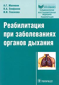Реабилитация при заболеваниях органов дыхания