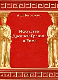 А. Е. Петракова. Искусство Древней Греции и Рима