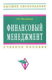 Т. В. Филатова Финансовый менеджмент