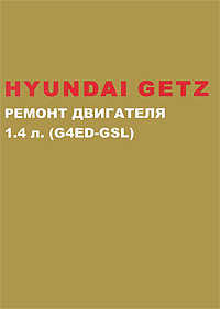 М. Е. Миронов, Н. В. Омелич Hyundai Getz с 2002 г. в. Ремонт бензинового двигателя 1.4 л. Руководство по ремонту дефлектор капота artway hyundai getz 05 1 шт
