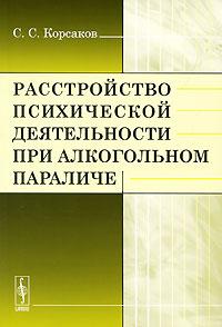 С. С. Корсаков Расстройство психической деятельности при алкогольном параличе