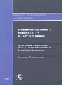 Публично-правовые образования в частном праве. Постатейный комментарий главы 5 Гражданского кодекса Российской Федерации