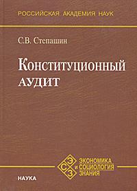 Конституционный аудит