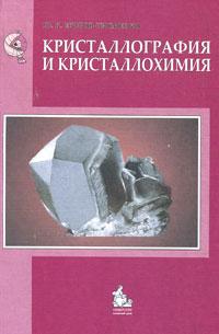 Кристаллография и кристаллохимия