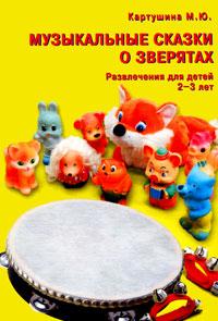 Музыкальные сказки о зверятах. Развлечения для детей 2-3 лет