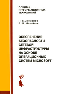 Обеспечение безопасности сетевой инфраструктуры на основе операционных систем Microsoft