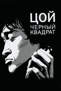 Александр Долгов Цой. Черный квадрат