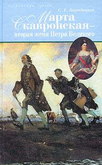 Марта Скавронская - вторая жена Петра Великого