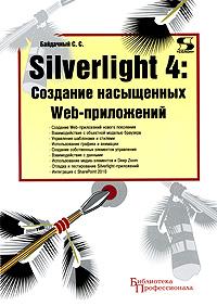 С. С. Байдачный. Silverlight 4. Создание насыщенных Web-приложений