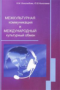 Межкультурная коммуникация и международный культурный обмен