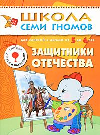 Защитники отечества. Для занятий с детьми от 5 до 6 лет