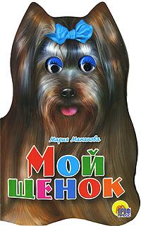 Мария Манакова Мой щенок сумку переноску для щенят
