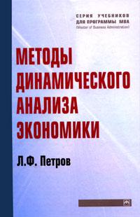 Методы динамического анализа экономики